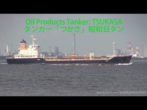Oil Products Tanker: TSUKASA  プロダクトタンカー「つかさ」昭和日タン