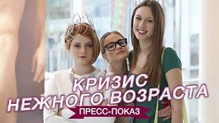 Пресс-показ сериала