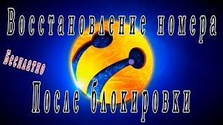 Как восстановить заблокированную сим карту Lifecell [Life;) - Ukraine](Восстановление номера после блокировки, на примере Lifecell - Украина ---------------------------------------------------------------------------..., 2016-04-22T16:00:00.000Z)