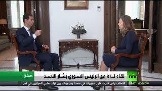 لقاء لـ RT مع الرئيس السوري بشار الأسد