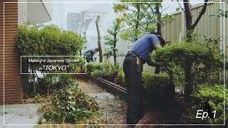 【Project.42 - Ep.1】Making a Japanese Garden in TOKYO. 東京都心に日本庭園を造る。
