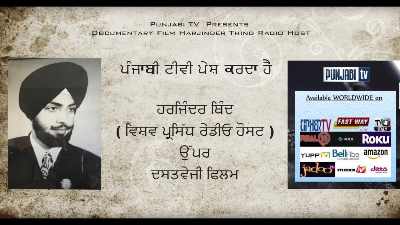 Documentary film on Harjinder Thind | Punjabi TV | Punjabi Documentary TV  Channel