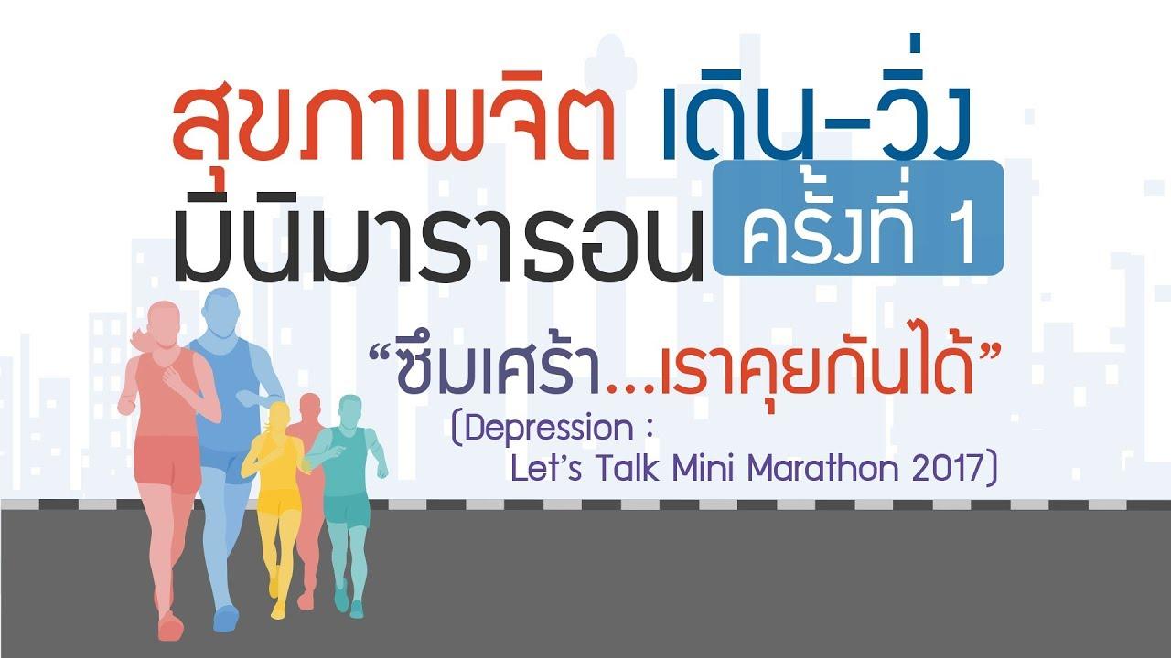 """วิดีโอ สุขภาพจิต เดิน-วิ่ง มินิมาราธอน ครั้งที่1 """"ซึมเศร้า...เราคุยกันได้"""""""
