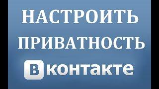 Де знаходяться налаштування приватності в вк (Вконтакте)