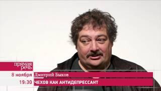 8.11.15 Дмитрий Быков «Чехов как антидепрессант», анонс лекции