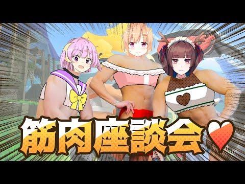 【RFA】がんばれ♥筋肉体操女子会♥【時兔とまる】