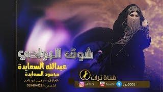 تعاليل حزن    عسى عيوني تنعمى لو ماتشوفك   عبدالله السعايدة 2019