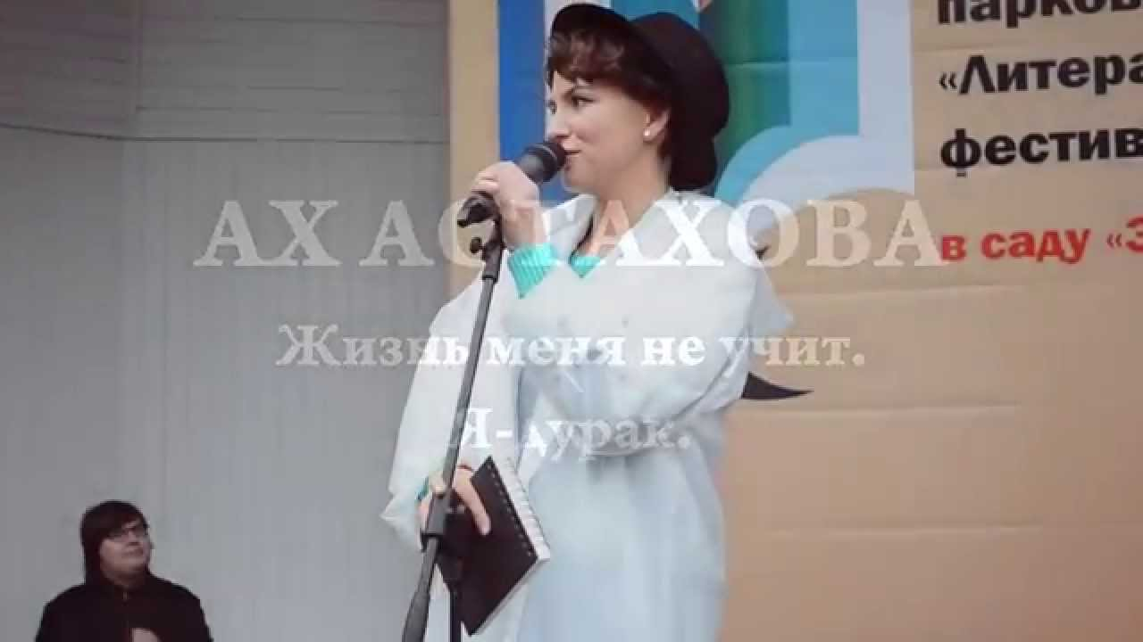 Ах Астахова  Если пусто в душе  YouTube