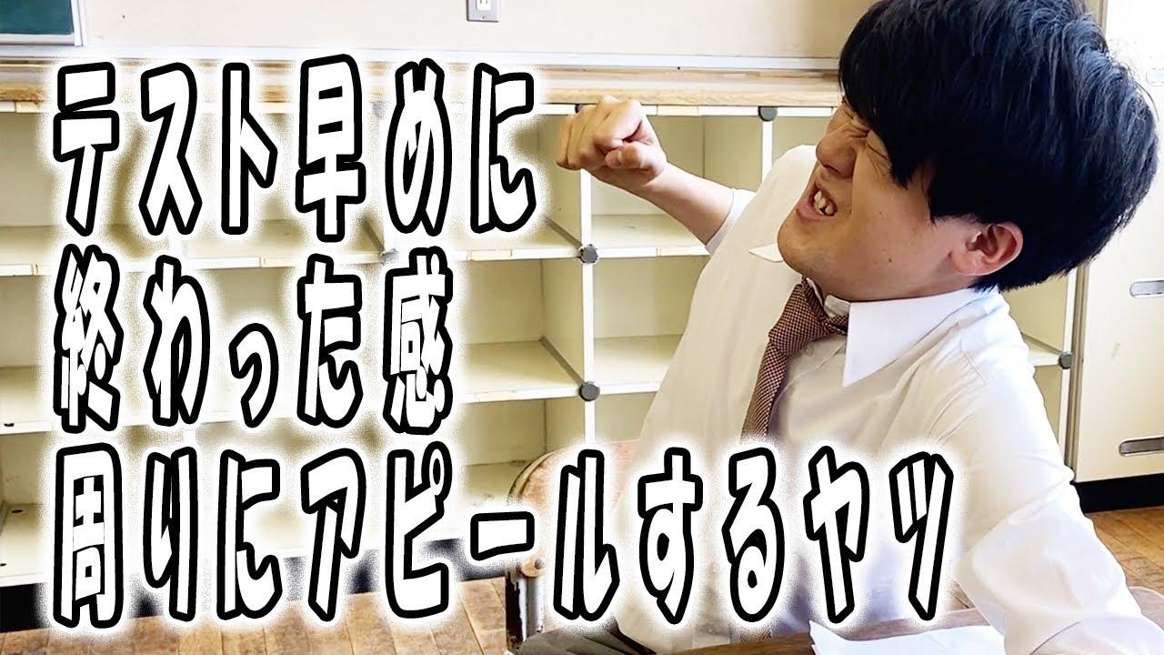 高校あるある集〜定期テスト編【高校生ゆうきの日常】