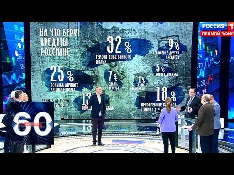 8 миллионов россиян отдают за кредиты большую часть зарплаты. 60 минут от 26.03.19