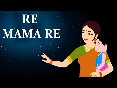 Re Mama Re || Children Songs