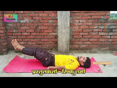 Yoga Tips || Halasan Yoga || पेट की चर्बी कम करने एवं चेहरे पर निखार लाने में सहायक होता है, हलासन योग ||