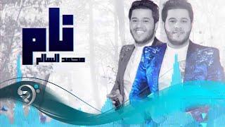Download محمد السالم - نام / Audio MP3 song and Music Video