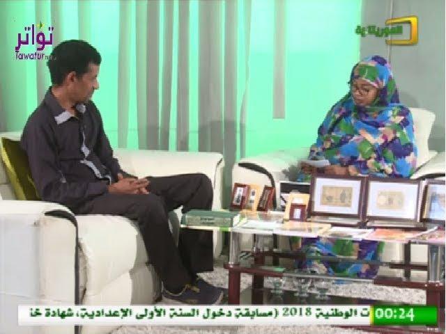 برنامج يوم جديد مع الباحث في تاريخ الأوقية عبد اللطيف ولد عبد الودود - قناة الموريتانية