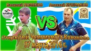 ПОЛЯКОВ - БУШЛАКОВ Конаковская весна Table Tennis Настольный теннис