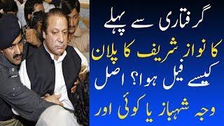 Why Nawaz Sharif Plan Fail ?   Reason Exposed   Sawal To Hoga