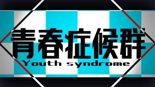 Youth  Syndrome  - rerulili feat.miku&ren 青春症候群 - れるりり feat.初音ミク&鏡音レン