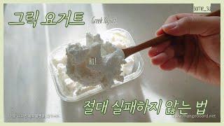 그릭요거트 장인의 비법 공개