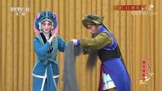 《中国京剧像音像集萃》 20191201 京剧《打渔杀家》| CCTV戏曲