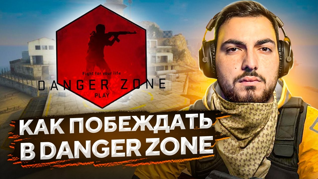 Как выигрывать игры в DANGER ZONE? — CS:GO