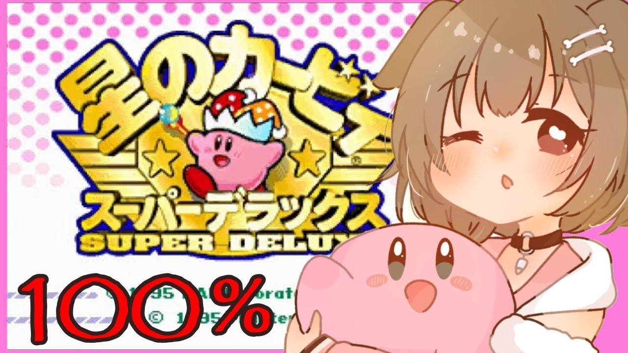 [Kirby SDX of the stars]Delivery that you want to aim for 100%