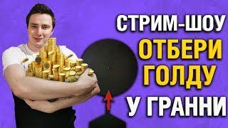 ОТБЕРИ У ГРАННИ ГОЛДУ