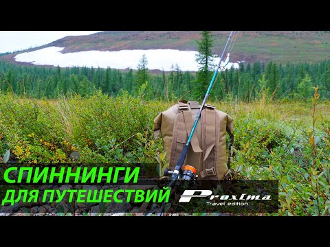 Norstream Proxima. Travel-спиннинги для путешествий