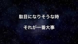 チャンネル登録お願いします! 気持ちが下がった時は、この歌を聴くと元...