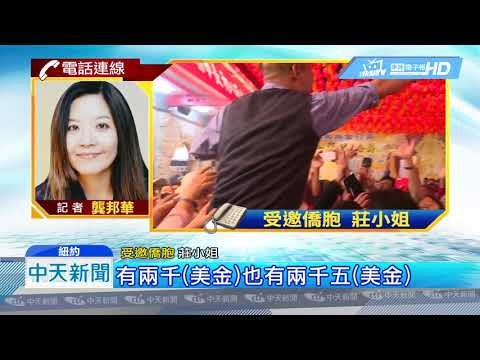 20190315中天新聞 韓國瑜訪美宴會出現黃牛票? 僑界駁斥造謠