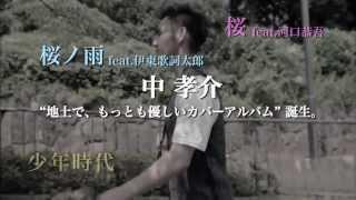 中孝介feat.高橋愛「雨の降らない星では愛せないだろう?」MUSIC VIDEO --YouTube限定Short ver.-