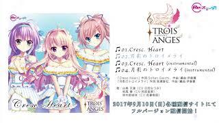 トロワアンジュ - Cresc.Heart