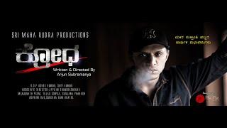 ಕ್ರೋಧ ಕನ್ನಡ KRODHA KANNADA Official Story Trailer