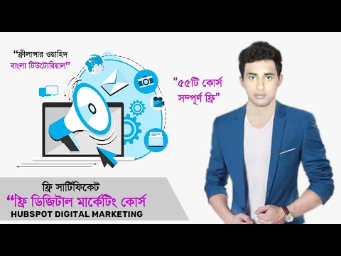 Digital Marketing Course With Certification | Hubspot Digital Marketing | Bangla Tutorial