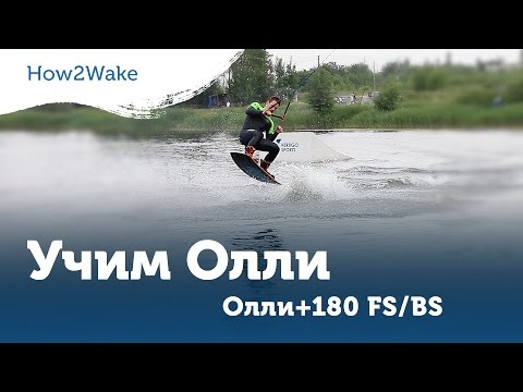 видео: How2Wake. учим Олли, Олли+180 FS/BS