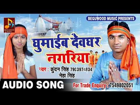 घुमाईब देवघर नगरिया (सुपर हिट गीत) || Bol bam hits dj song (2018) ka || kundan singh & Neha singh