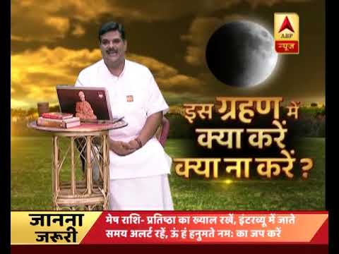 GuruJi With Pawan Sinha: What to do and WHAT NOT TO DO during Lunar Eclipse