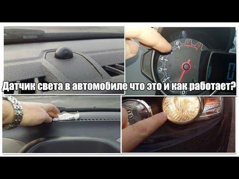 как работает датчик света на автомобиле