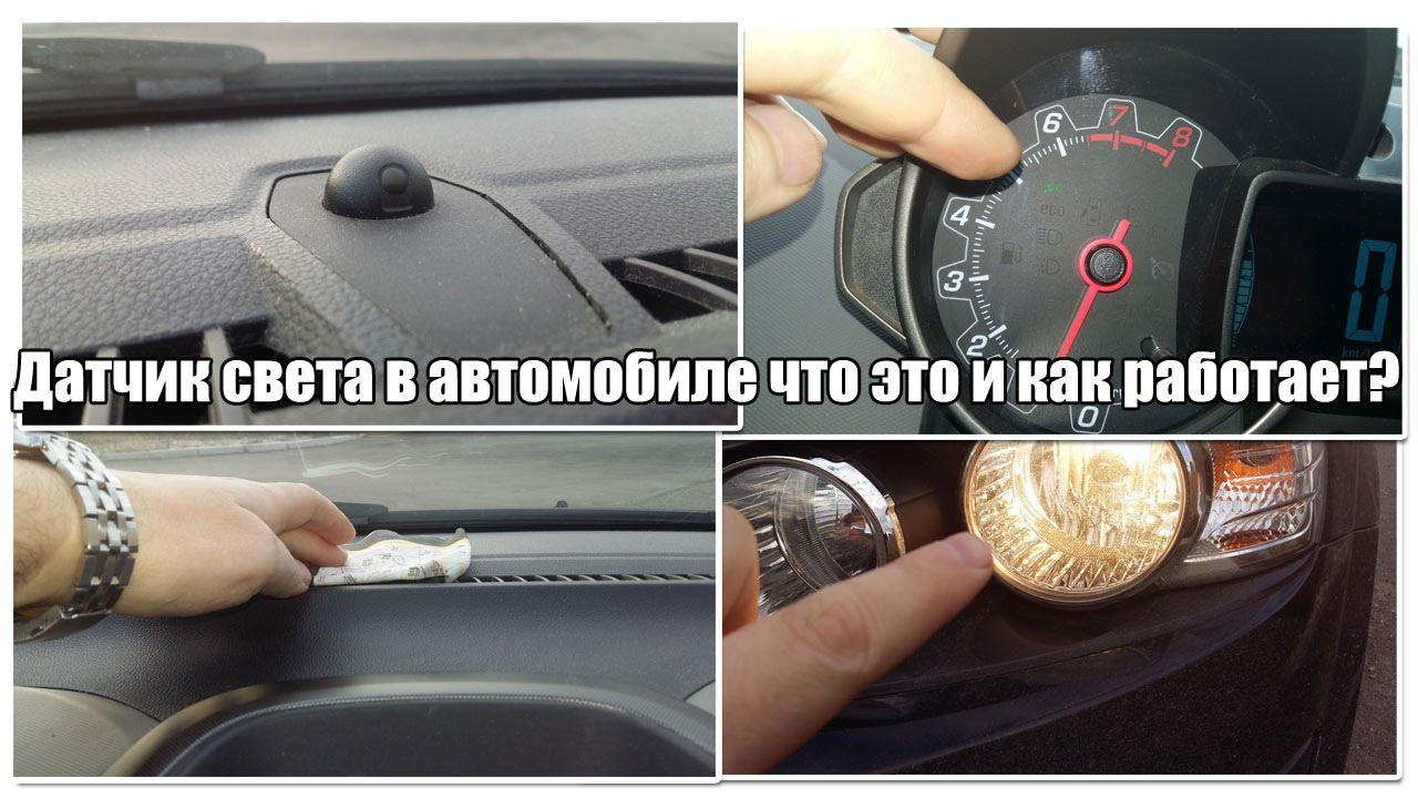Датчик света в автомобиле - что это и как работает?
