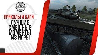 ПРИКОЛЫ И БАГИ WOT, ЛУЧШИЕ СМЕШНЫЕ МОМЕНТЫ ИЗ ИГРЫ World of Tanks