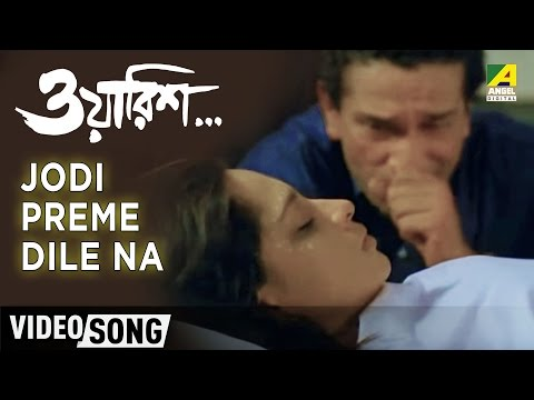 Jodi Preme Dile Na   Waarish   Rabindra Sangeet   Bengali Movie Song