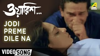 Jodi Preme Dile Na - Waarish | Rabindra Sangeet | Bengali Movie Song | Sabyasachi Chakraborty