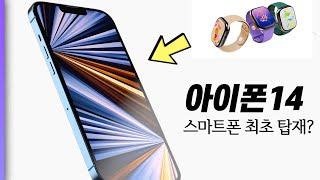 아이폰14 스마트폰 최초 탑재?! 아이패드 미니…