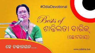 He Chaka Nayana - Superhit Odia Bhajan - Santilata (Barik) Chhotray - Live Performance