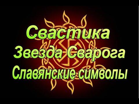 #Звезда #Сварога. #Свастика. #Коловрат. Славянские символы. Значение символа Звезда Сварога.