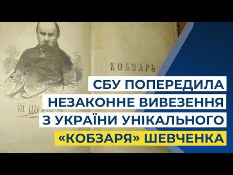 СБУ попередила незаконне вивезення з України унікального «Кобзаря» Шевченка