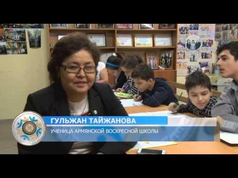 Республика 2050. Армянская диаспора Казахстана
