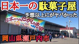 【日本一の駄菓子売り場】予想以上にヤバかった!岡山県瀬戸内市