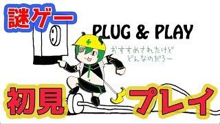 [LIVE] 【plug&play初見プレイ】おすすめされたゲームやる会【堰代ミコ / ハニスト】