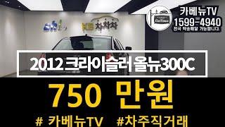 2012 크라이슬러 300c 중고 중고차 매입했습니다.…