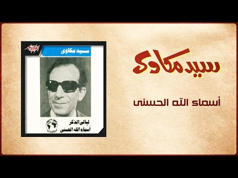 Asmaa Allah Al Hosna - Sayed Mekawy أسماء الله الحسنى - سيد مكاوي